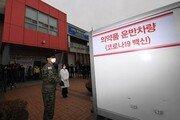 방역당국, 특전사 투입해 모더나 백신 수송 모의훈련