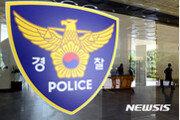 '단톡방 여경 성희롱 의혹' 경찰관들 전보…업무배제