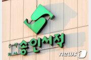 법원, 송인서적 회생절차 폐지…끝내 파산 수순