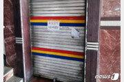 CCTV 속 살해혐의 주점 업주…봉투 들고 들락날락, 슈퍼선 락스 구입