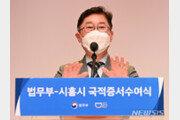 박범계, 추미애가 없앤 '증권범죄합동수사단' 부활 추진