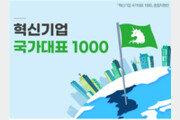 """더맘마 """"'혁신기업 국가대표 1000' 종합금융지원 대상 기업 선정"""""""