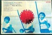 日기업, 정부방역 비판 '죽창 든 소녀' 광고