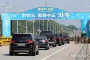 美 정보국장, 오늘 DMZ 방문…14일 靑 방문 조율