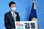 """김웅 """"윤석열, 20대 문제에 반드시 답 해야…당대표 되면 노동자부터"""""""