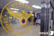 민원인 흉기위협한 20대 광주 세무서 직원…경찰 수사
