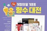 CJ올리브영, 성년의 날 맞아 '향수 대전' 전개… 젊은 세대 선호 상품 100여종 엄선