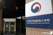 검찰 '김학의 사건 외압' 연루 윤대진·이현철·배용원 공수처에 이첩