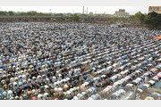 라마단 종료… 구름처럼 모인 파키스탄 무슬림