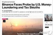 암호화폐 또 대형악재…세계 최대 거래소 바이낸스, 美당국서 조사