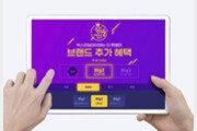 이베이코리아 '빅스마일데이', 200여개 브랜드 참여… LF·아모레퍼시픽·LG전자 역대급 할인