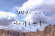 """통일부, 김일성 회고록 가처분 기각에 """"동향 지켜볼 것"""""""
