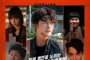 서인국·이수혁 '파이프라인', 26일 개봉