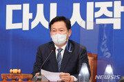"""송영길 """"靑 전지전능하지 않아…청문회 제도 개선 필요"""""""
