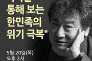 [전합니다] 재외동포포럼, 김진명 작가 특별 초청 강연회 개최