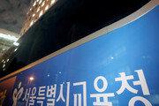 """서울시교육청, 자사고 지정취소 소송 '3연패'…""""항소할 것"""""""