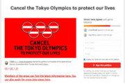 35만명 서명 도쿄올림픽 개최 반대 청원 도쿄도에 제출