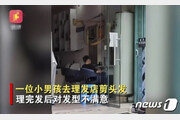 기발한 '젊은 중국'?…헤어스타일 맘에 안든다 경찰 신고한 10대