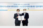 """소진공-한국지능정보사회진흥원 """"소상공인 디지털 역량 키운다"""""""