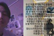 """갓세븐 출신 제이비, 외설 사진 논란에 """"좋아하는 작가 작품"""""""