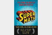 [책의 향기]수학은 항상 옳다는 말에 속지 말 것