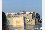 '美 해안 전도' 현대 글로비스 자동차 운반선 해체 중 화재