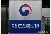공수처, '文대통령 가족 명예훼손' 곽상도 피고발사건 檢 이첩