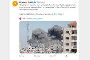 """이스라엘, 가자지구 외신 입주 건물도 폭격…""""충격과 공포"""""""