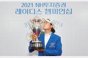 박민지, 3주 만에 시즌 2승째… KLPGA 올해 첫 다승