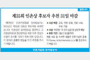 [알립니다]제35회 인촌상 후보자 추천 31일 마감