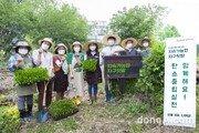 한국토요타, '2021 주말농부' 시작