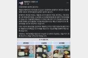 """軍 급식 해명 역효과 """"저게 정상적인 메뉴라고?"""""""