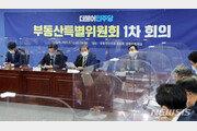 """대출규제·세금 완화 '만지작'…시장에선 """"실효성 글쎄"""""""
