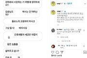 강원래·김송 부부에 악성 메시지…20대 집행유예
