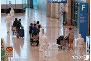 '인도 변이' 첫 국내 감염…인천공항검역소서 15명 집단 확진