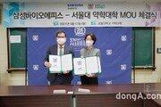 삼성바이오에피스, 서울대 약학대학과 인재 양성 산학협력 체결