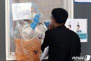 서울 노원구 고시원 11명 집단감염…화장실·샤워실·주방 공용