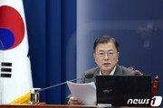 文대통령, 19~22일 방미…바이든과 첫 정상회담