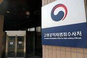 공수처, '윤중천 보고서' 이규원 직접 수사…'검사 1호' 사건