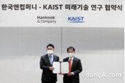 한국앤컴퍼니-KAIST, '디지털 미래혁신센터 2기 협약' 체결