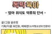 [만화 그리는 의사들]〈181〉영아 위식도 역류의 단서