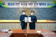 한국콜마, 보호청소년 자립 후원… 청소년 건전 육성 위한 업무협약