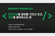 네이버파이낸셜, 경력 2년 이상 개발자 공개 채용