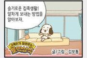 [신문과 놀자!/고독이의 토막상식]슬기로운 집콕생활