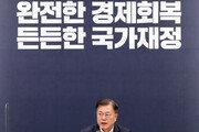 """""""확장 재정 유지"""" 강조한 文, 추경 편성 가능성도 시사"""