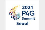 30, 31일 P4G 서울정상회의