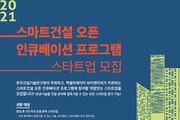 """한국건설기술연구원 """"스마트건설 오픈 인큐베이션 프로그램 참여 스타트업 모집"""""""