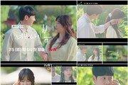 서현진·김동욱 주연 '너는 나의 봄', 7월5일 첫방