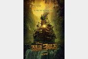 '정글 크루즈', 7월 개봉…티저 예고편·포스터 공개