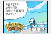 [신문과 놀자!/고독이의 토막상식]구름으로 보는 날씨